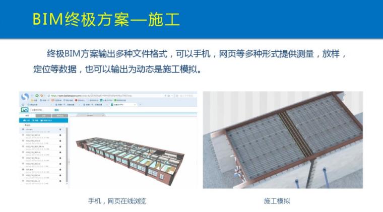 装配式建筑BIM方案(PDF)_5