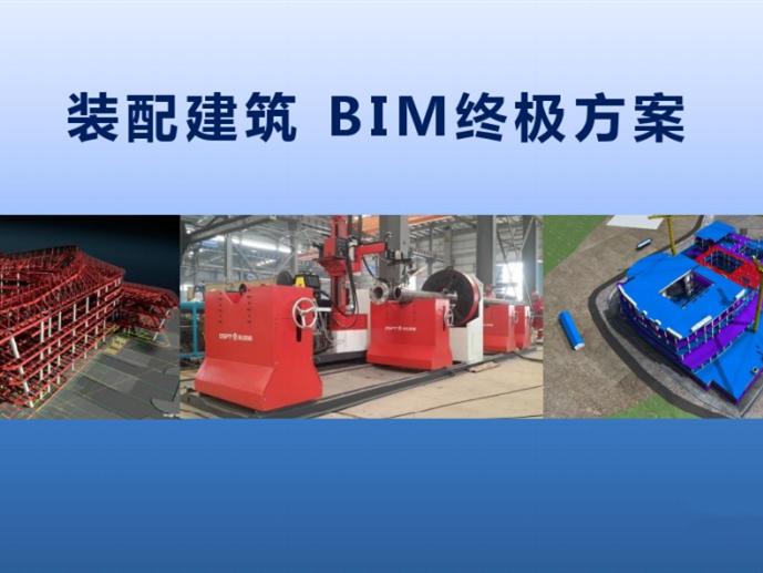 装配式建筑BIM方案(PDF)_1