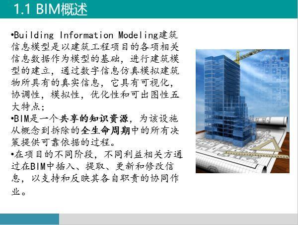 BIM平台和消防的应用_3