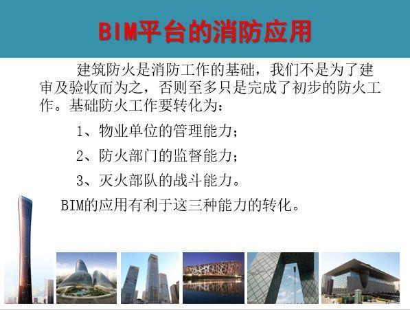 BIM平台和消防的应用_1