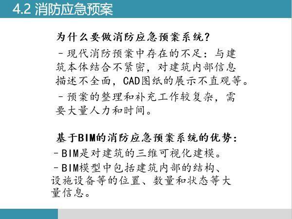 BIM平台和消防的应用_29