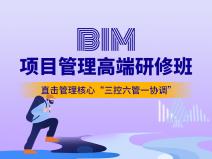 【限时预售】BIM项目管理高端研修班