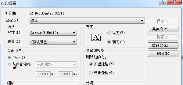 REVIT实用小技巧(总结)_2