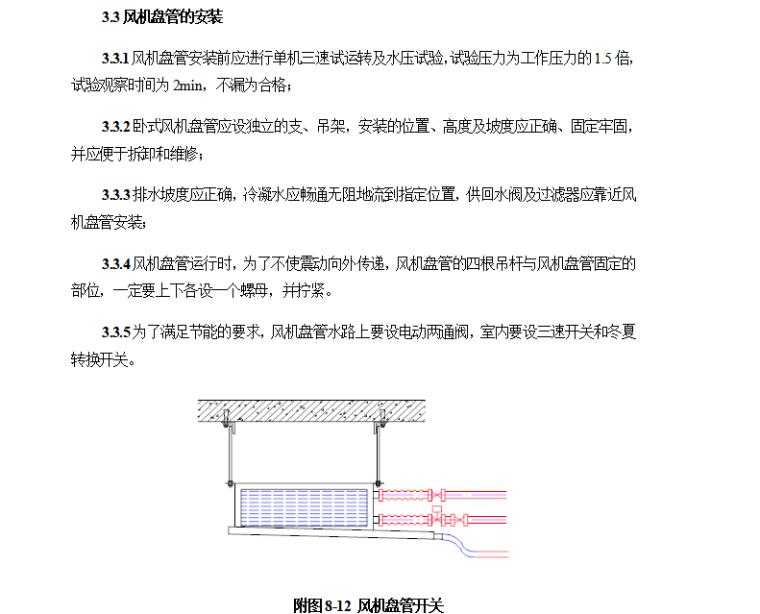 国家级体育场机电工程施工方案_4