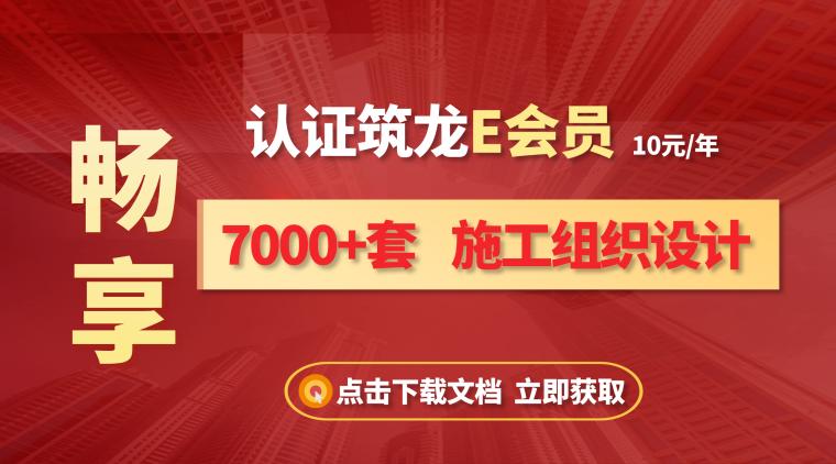 2021更新10元下载7000+套施工组织设计_1