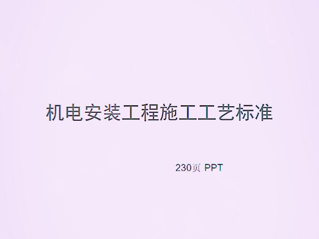 机电安装工程施工工艺标准解析(230页PPT)_1