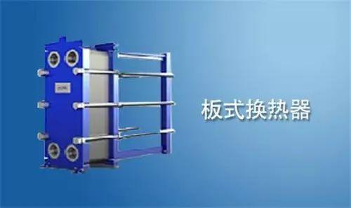 板式换热器的安装、使用与维修,一文全解!_3