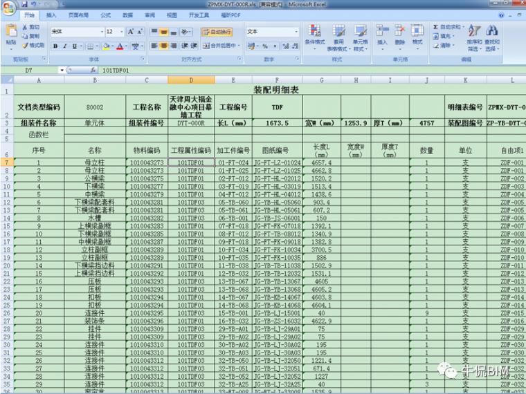 幕墙BIM的12项应用_17
