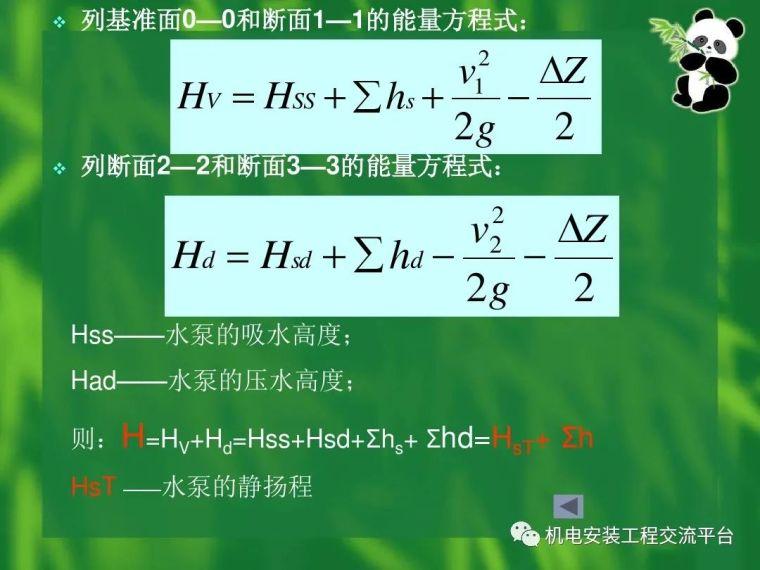 泵的扬程计算与选型_5