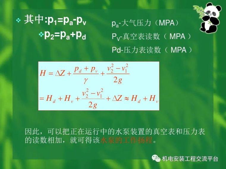 泵的扬程计算与选型_4