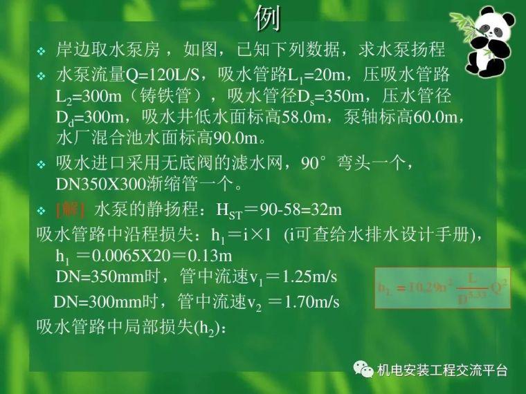 泵的扬程计算与选型_6