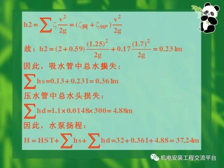 泵的扬程计算与选型_8