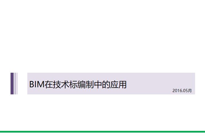 招标文件BIM应用讲义(2016)_1