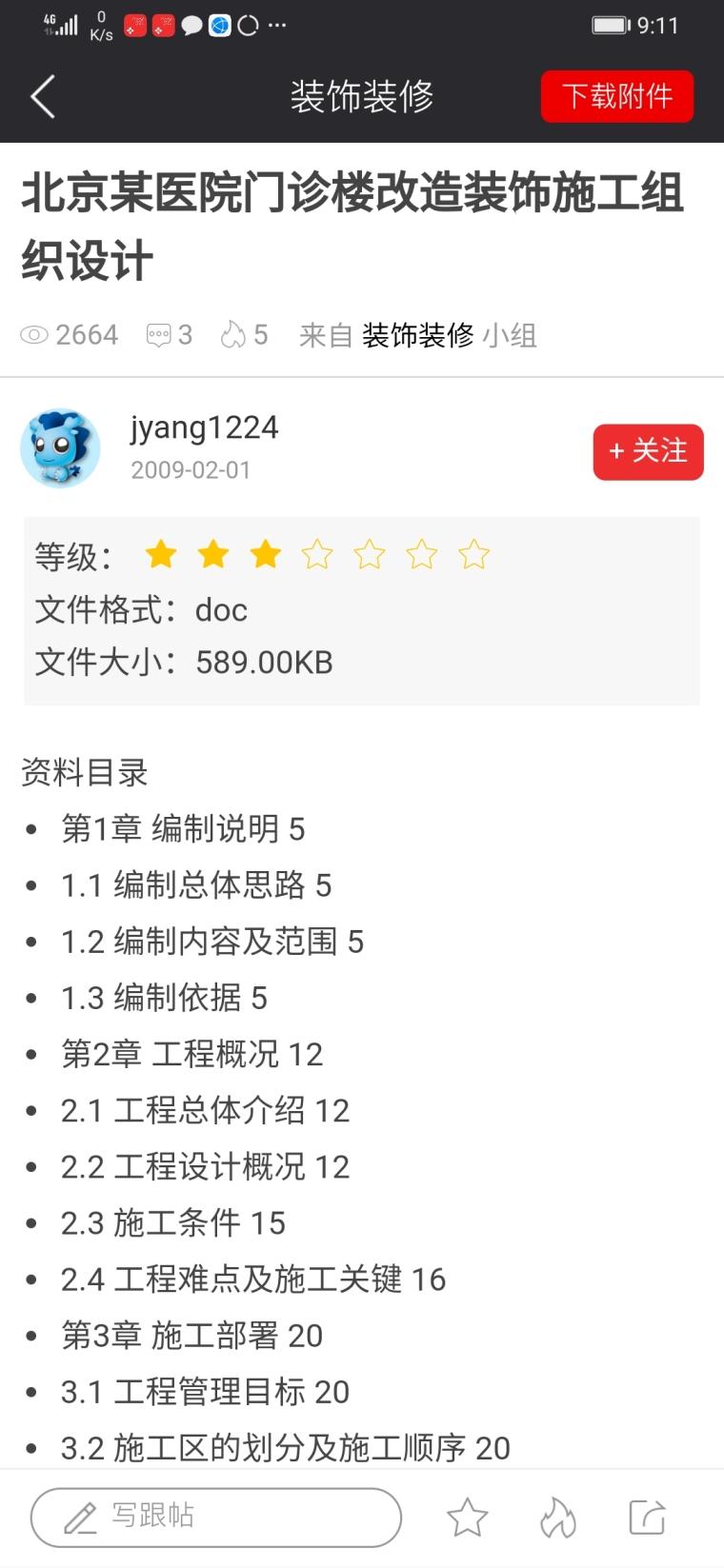 #筑龙教育意见反馈#版本2.5.1,VOG-AL10,android:10_1