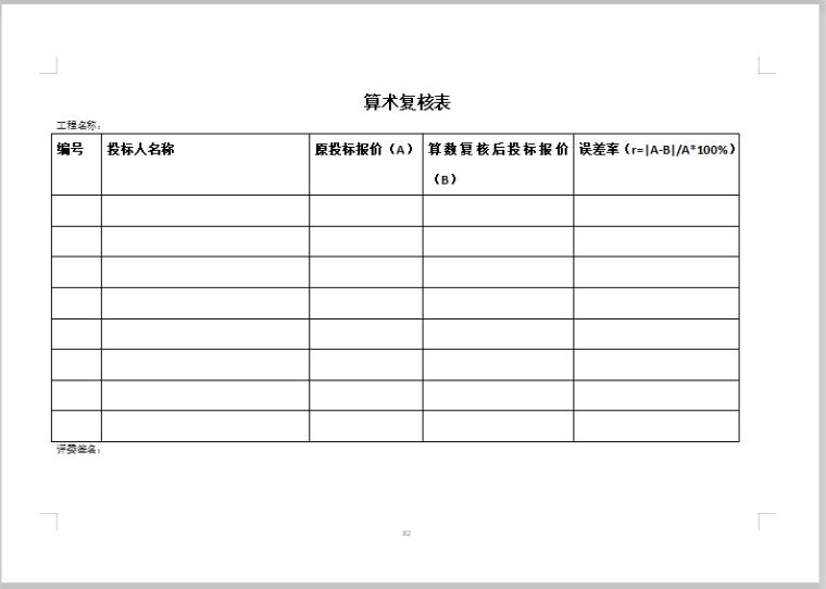 立交桥大中修招标文件及控制价_6