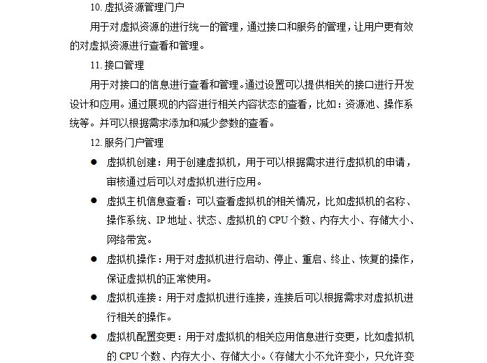 陕西某信息产业园智慧园区设计方案(总87页)_8