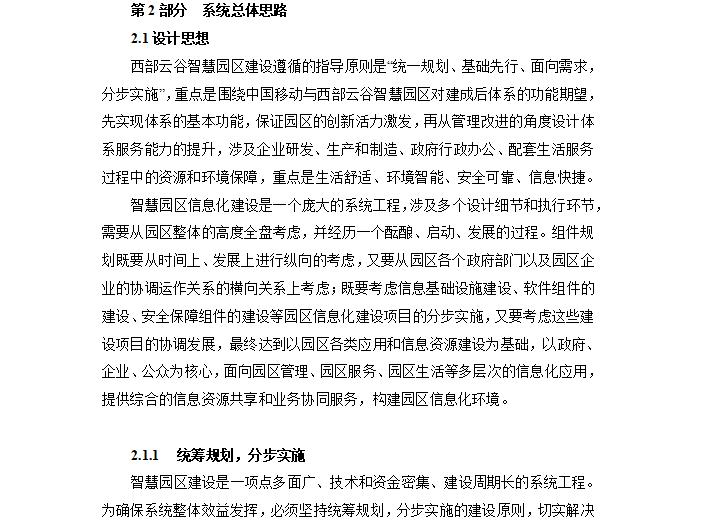 陕西某信息产业园智慧园区设计方案(总87页)_1