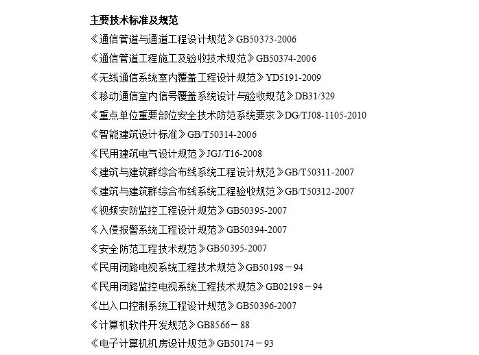 陕西某信息产业园智慧园区设计方案(总87页)_3