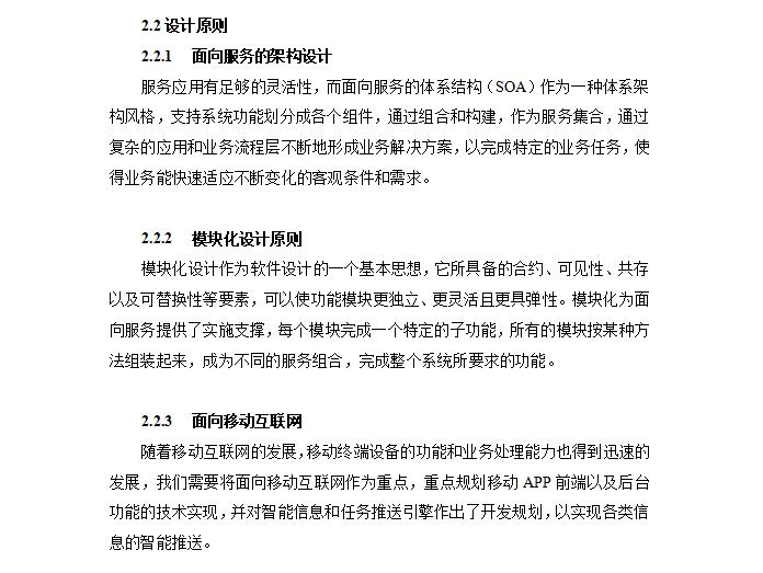 陕西某信息产业园智慧园区设计方案(总87页)_2
