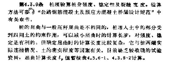中小桥梁基桩计算(知名大院内训资料)_5