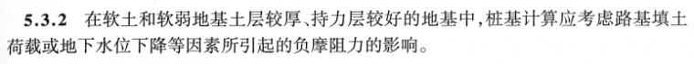 中小桥梁基桩计算(知名大院内训资料)_14