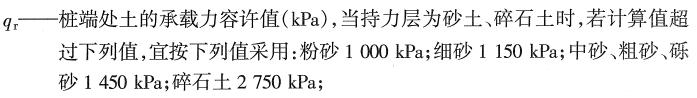 中小桥梁基桩计算(知名大院内训资料)_16