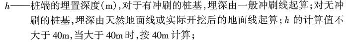 中小桥梁基桩计算(知名大院内训资料)_17