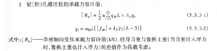 中小桥梁基桩计算(知名大院内训资料)_15
