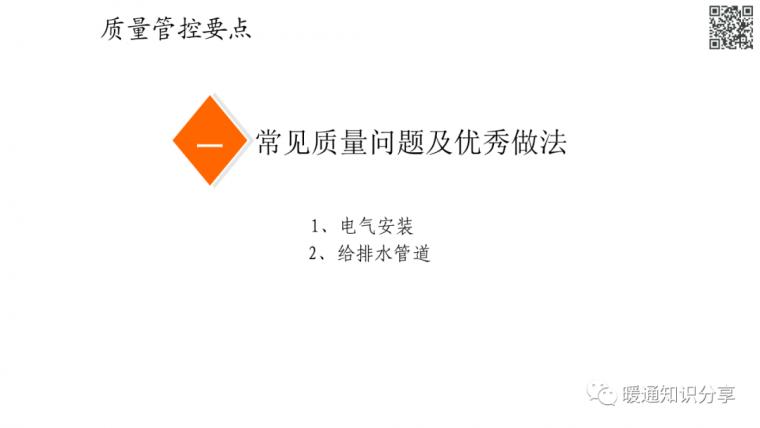 安装工程质量管控要点分析_4