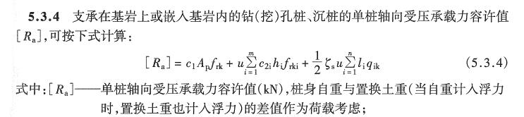 中小桥梁基桩计算(知名大院内训资料)_20