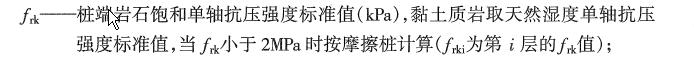 中小桥梁基桩计算(知名大院内训资料)_21