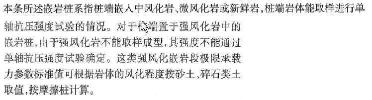 中小桥梁基桩计算(知名大院内训资料)_24