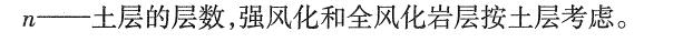 中小桥梁基桩计算(知名大院内训资料)_22
