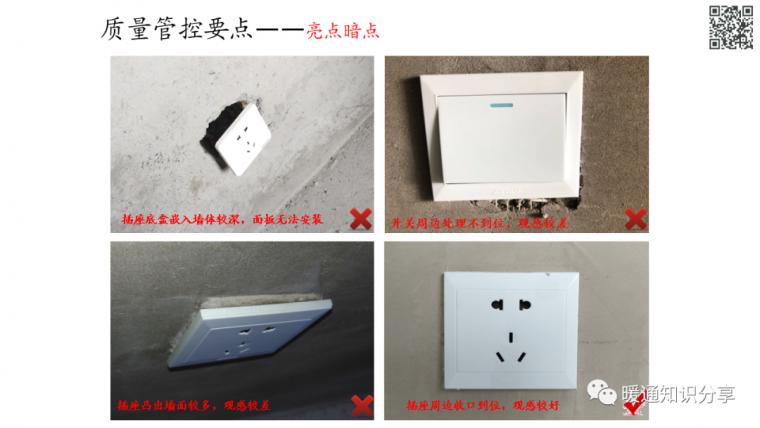 安装工程质量管控要点分析_6