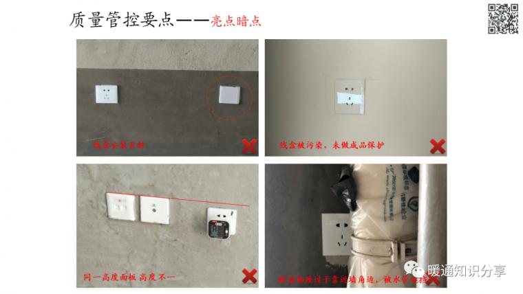 安装工程质量管控要点分析_5