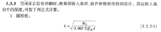 中小桥梁基桩计算(知名大院内训资料)_26