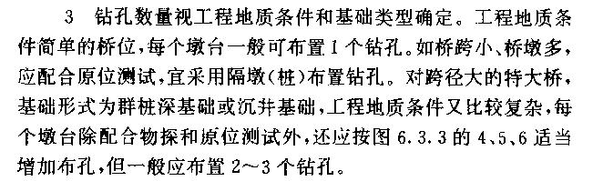 中小桥梁基桩计算(知名大院内训资料)_27
