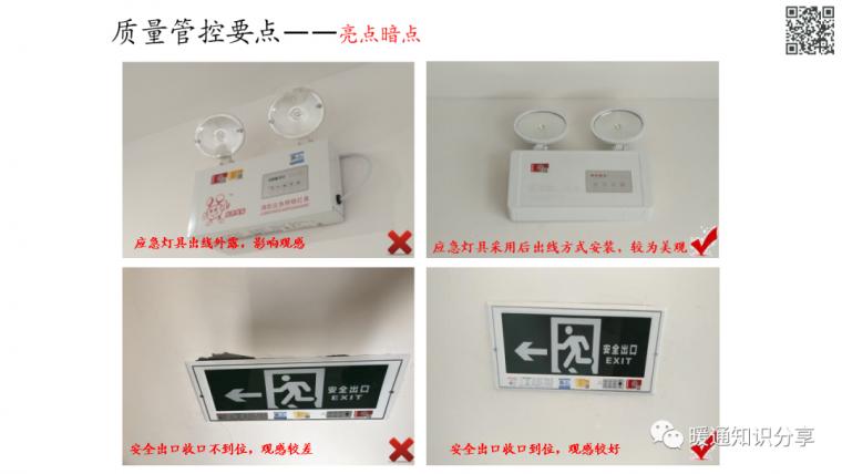 安装工程质量管控要点分析_7