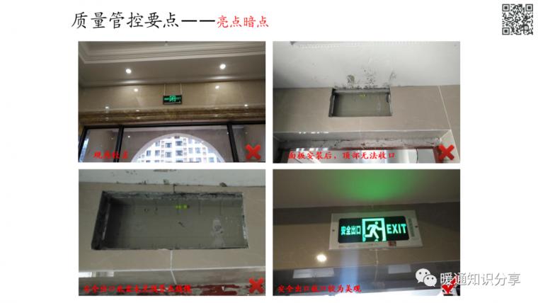 安装工程质量管控要点分析_8