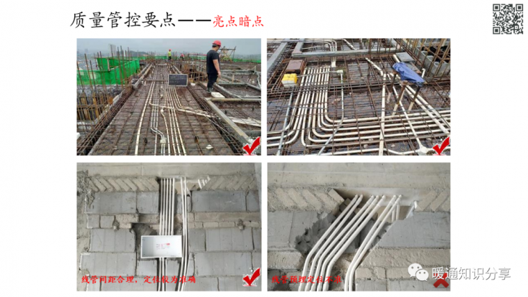 安装工程质量管控要点分析_12