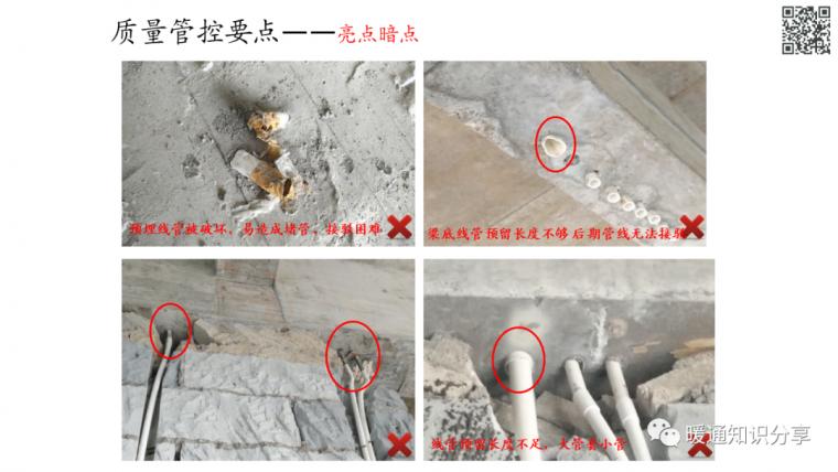 安装工程质量管控要点分析_11
