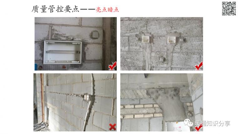 安装工程质量管控要点分析_13