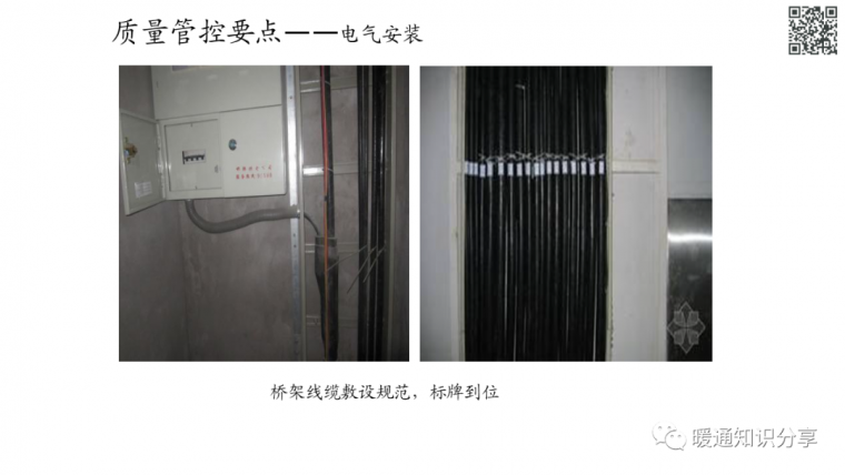安装工程质量管控要点分析_16