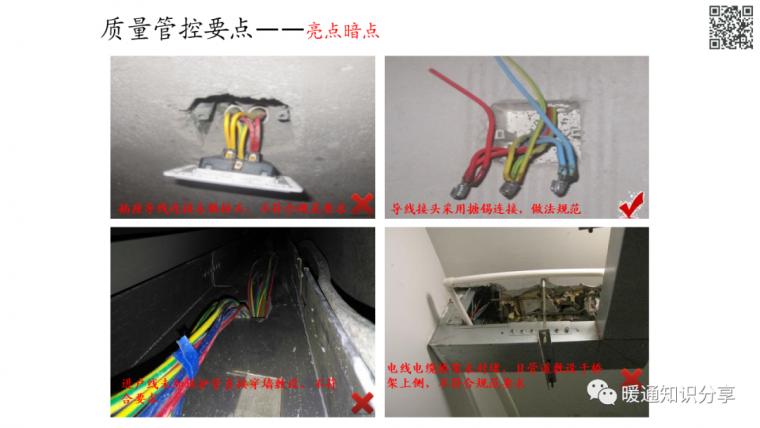 安装工程质量管控要点分析_18
