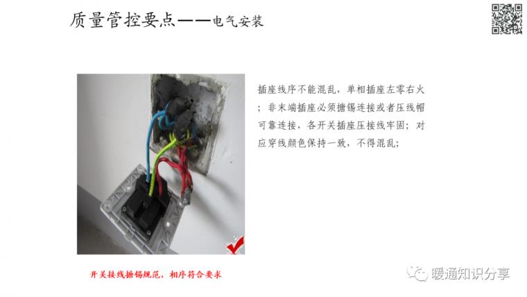 安装工程质量管控要点分析_17