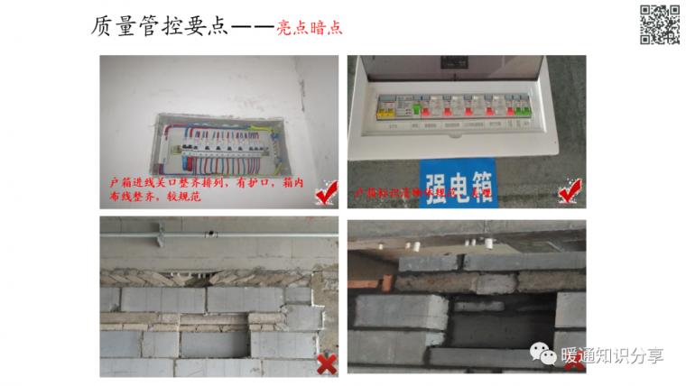 安装工程质量管控要点分析_20