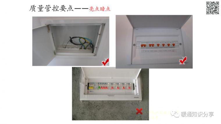 安装工程质量管控要点分析_21