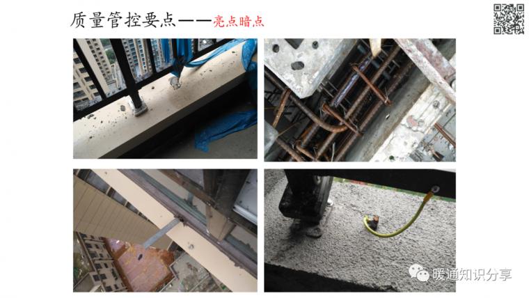 安装工程质量管控要点分析_29