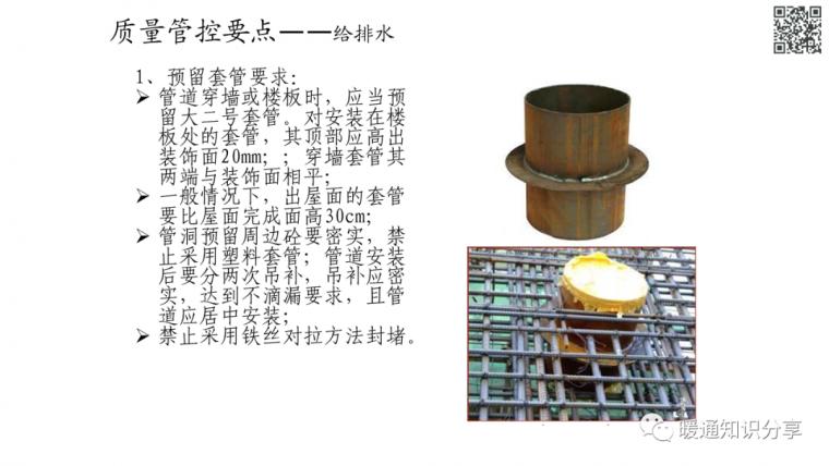 安装工程质量管控要点分析_30
