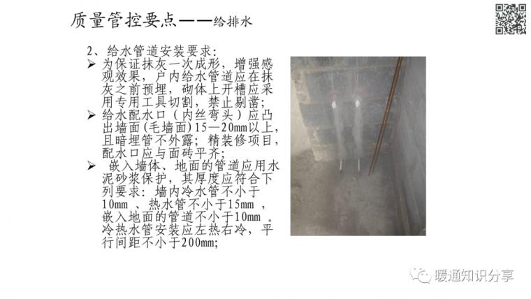 安装工程质量管控要点分析_32